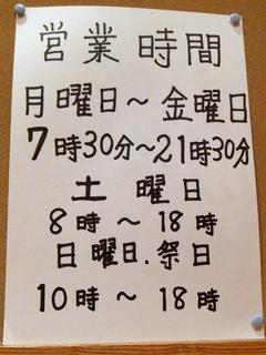六文そば日暮里第1号店@日暮里(7)冷しげそ天そば360.JPG