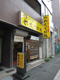 六文そば浜松町1丁目店@大門(1)いかげそ天そば390冷し20海藻130.JPG