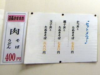 六文そば浜松町1丁目店@大門(6)いかげそ天そば390冷し20海藻130.JPG