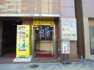 六文そば金杉橋店@浜松町(4)たぬきそば300.JPG