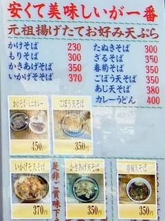 六文そば金杉橋店@浜松町(5)たぬきそば300.JPG