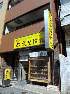 六文そば@浜松町一丁目店(1)得製ラーメン470メンチ140.JPG