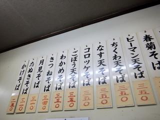 味じまん(岩本町スタンドそば)@岩本町(5)なす天そば350ピーマン天そば350おきあみ天130.JPG