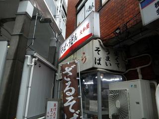 大和屋@中延(1)五目天そば430.JPG