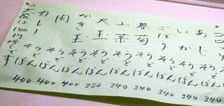 大年@矢向(4)天ぷらそば330.JPG