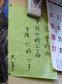 大年@矢向(5)天ぷらそば330.JPG