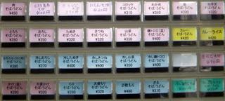 大橋や@西新宿(8)にしんそば420.JPG