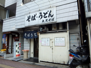 大黒そば@池袋(1)げそかき揚そば450.JPG