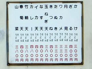 大黒そば@池袋(2)げそかき揚そば450.JPG