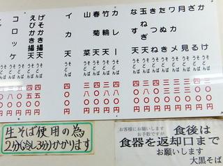 大黒そば@池袋(6)げそかき揚そば450.JPG