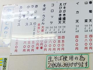 大黒そば@池袋(7)げそかき揚そば450.JPG