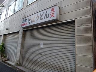 天文@池袋(1)閉店未食.JPG