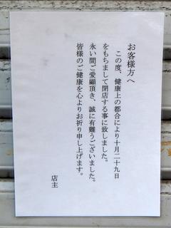 天文@池袋(2)閉店未食.JPG