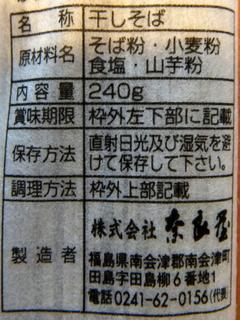奈良屋@福島県南会津郡(3)粗挽きそば298.JPG