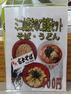富士そば大井町駅前店@大井町(4)ほうれん草そば360.JPG