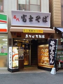 富士そば笹塚店@笹塚(1)福寿草跡地未食.JPG