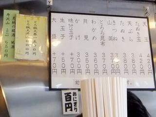 幸寿司吉田屋そば店@高田馬場(2)たぬきそば380.JPG