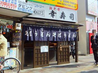 幸寿司吉田屋そば店@高田馬場(5)たぬきそば380.JPG