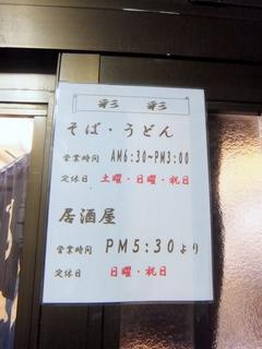 彩彩@大井町(1)未食.JPG