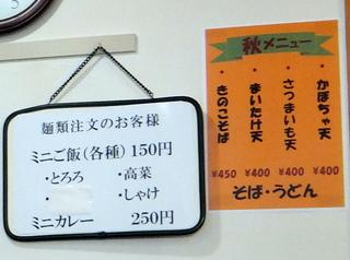 恵びす@竹ノ塚(12)かきあげそば400.JPG