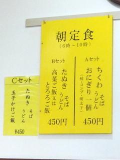 恵びす@竹ノ塚(13)かきあげそば400.JPG