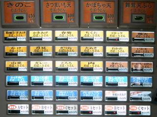 恵びす@竹ノ塚(3)かきあげそば400.JPG