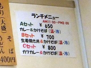 恵びす@竹ノ塚(8)かきあげそば400.JPG