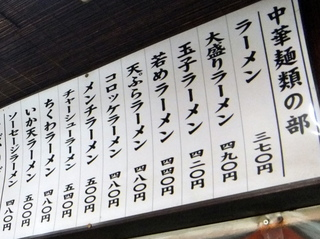 新華@柴又(3)メンチそば380メンマ110.JPG
