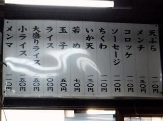 新華@柴又(5)メンチそば380メンマ110.JPG