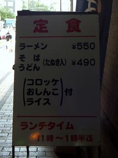 新角@有楽町(11)ラーメンセット650メンチ110.JPG