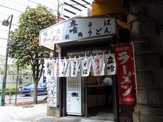 新角@有楽町(1)ラーメンセット650メンチ110.JPG