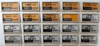 新角@有楽町(4)ラーメンセット650メンチ110.JPG