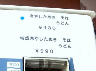 新角@有楽町(6)ラーメンセット650メンチ110.JPG
