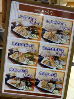 日本橋からり@品川シーサイド(2)舞茸と野菜天そば580.JPG