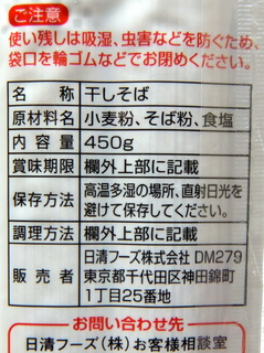 日清フーズ@千代田区(3)信州そば198.JPG