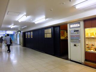 星のうどん@横浜(10)冷しげそかきあげうどん4501.JPG