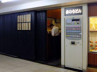星のうどん@横浜(1)冷しげそかきあげうどん450.JPG