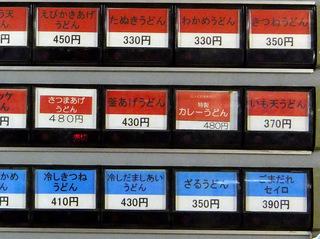 星のうどん@横浜(4)冷しげそかきあげうどん4501.JPG