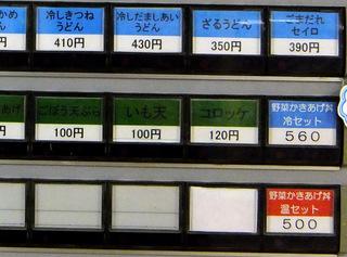 星のうどん@横浜(6)冷しげそかきあげうどん4501.JPG