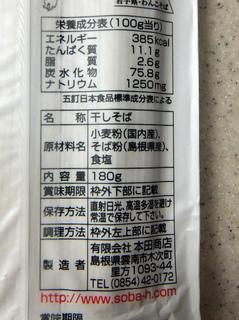本田商店@島根県(3)出雲そば.JPG