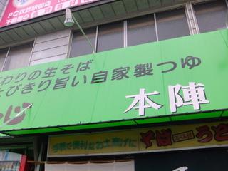 本陣@衣笠(2)カレーそば450チーズ増し80.JPG