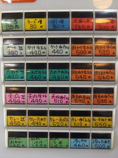 本陣@衣笠(3)カレーそば450チーズ増し80.JPG