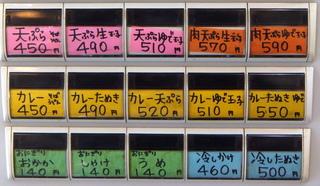 本陣@衣笠(5)カレーそば450チーズ増し80.JPG