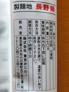 東京かじの@小平市(3)信州の二八そば258.JPG