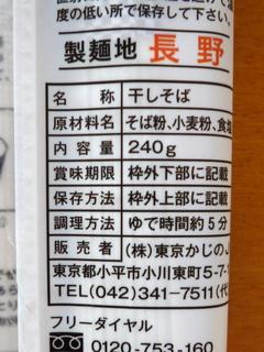 東京かじの@小平市(3)信州の更科そば258.JPG