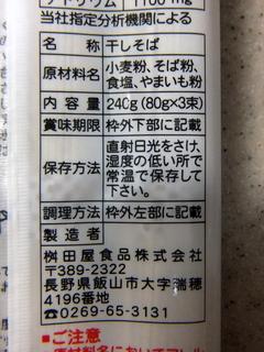 桝田屋食品@長野県(3)とろろそば.JPG