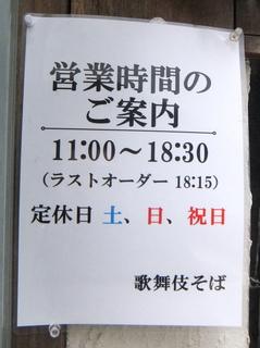 歌舞伎そば@東銀座(2)山かけそば530玉子60.JPG