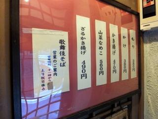 歌舞伎そば@東銀座(4)山かけそば530玉子60.JPG