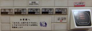 永坂更科布屋太兵衛@新宿(5)肉天そば680.JPG