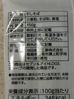 池田食品工業@福島県(3)手もみ式製法そば7&i販売.JPG